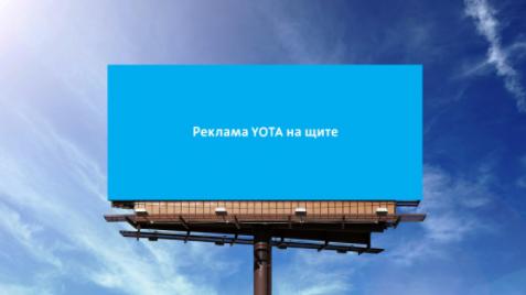 Спецпроект для Yota: лови свои минуты и гб!